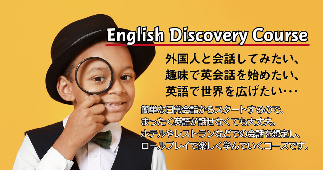 English Discovery Course Poster