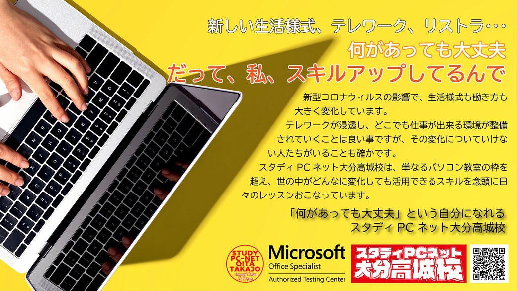 パソコン教室でスキルアップ画像
