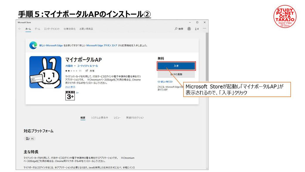 Microsoft Storeが起動し「マイナポータルAP」が表示されるので、「入手」クリック