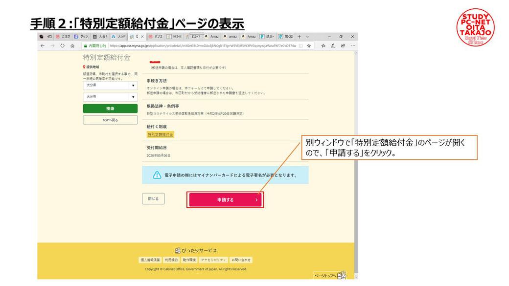別ウィンドウで「特別定額給付金」のページが開くので、「申請する」をクリック。