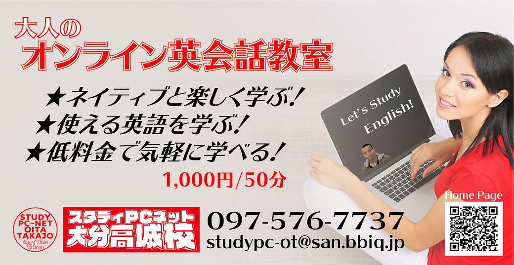大人のオンライン英会話教室タイトル
