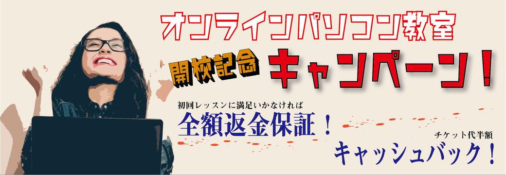 オンラインパソコン教室開校記念キャンペーンタイトル画像