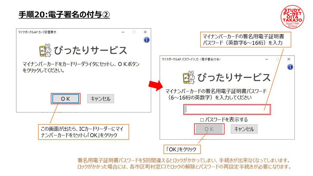 マイナンバーカードの署名用電子証明書パスワード(英数字6~16桁)を入力