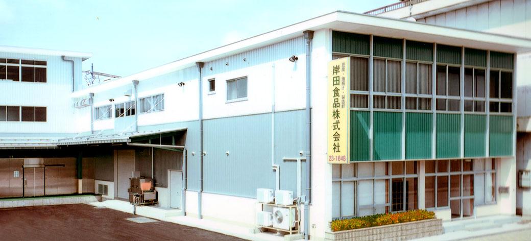 岸田食品株式会社 外観