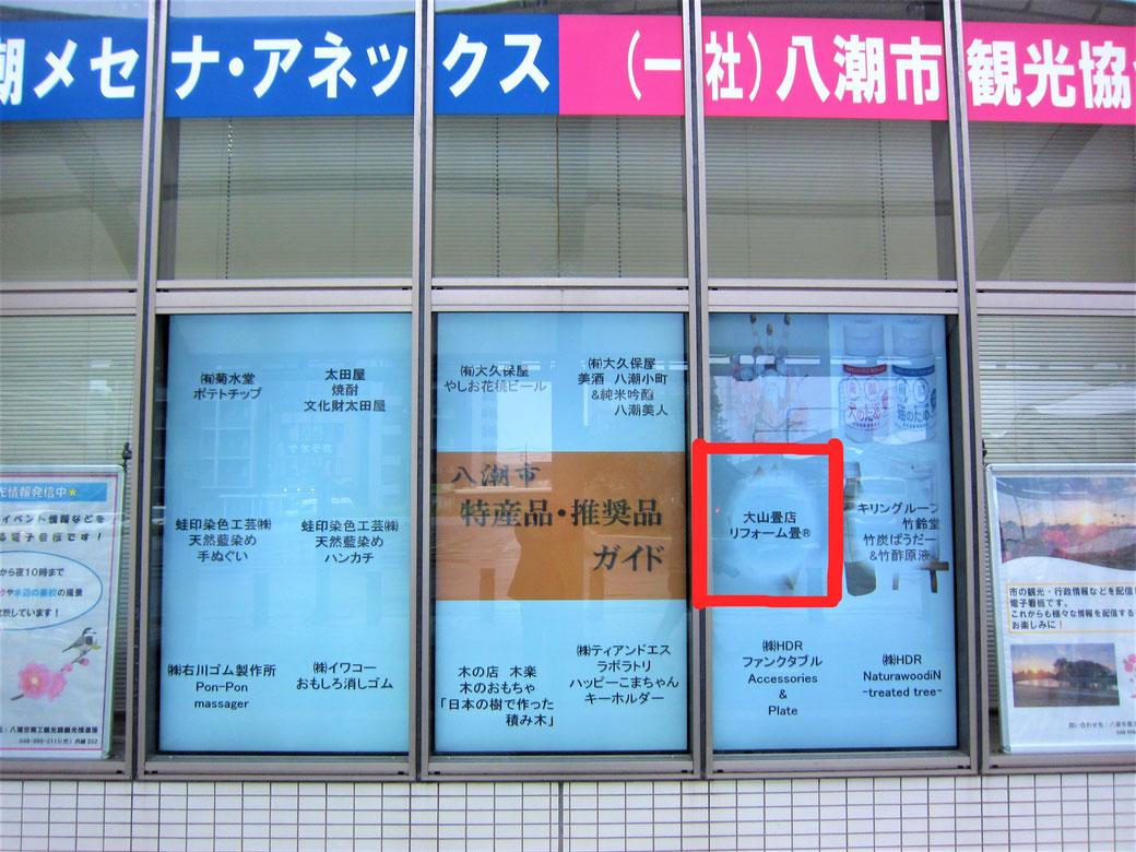 大山畳店の「リフォーム畳®」は平成30年度【八潮ブランド】認定品です。