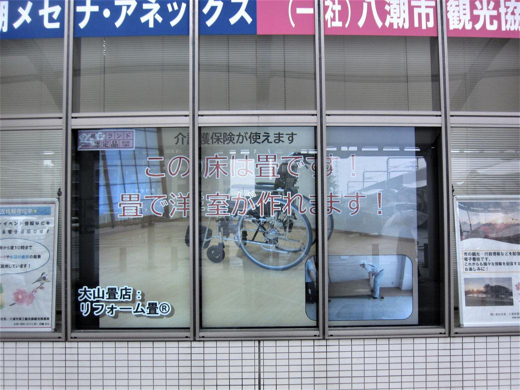 八潮駅前アネックスの大型テレビに「リフォーム畳®」が八潮ブランド認定品として放映されています