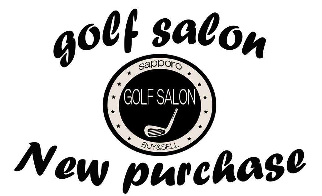 新品のゴルフクラブも高価買取。ゴルフサロン札幌