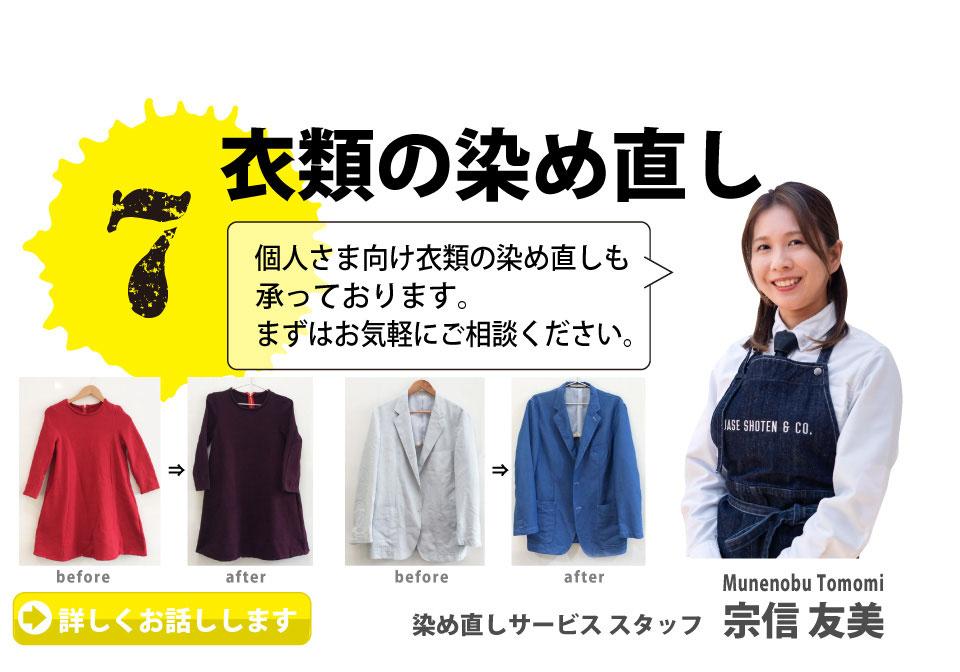 岩瀬商店株式会社 中塚千慧