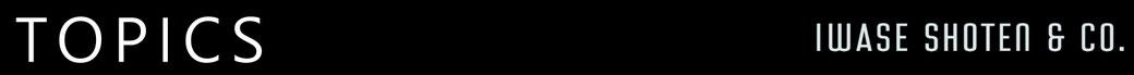 岩瀬商店トピックス