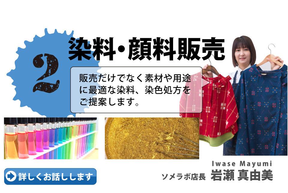 岩瀬商店株式会社 岩瀬 真由美