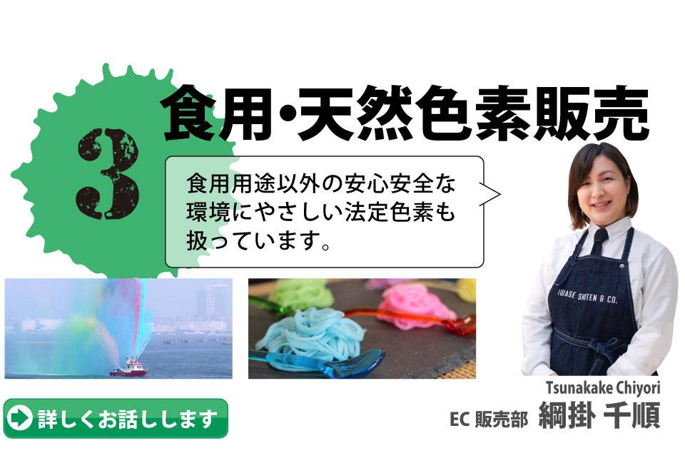 岩瀬商店株式会社 宗信友美