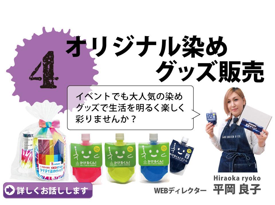 岩瀬商店株式会社 平岡良子