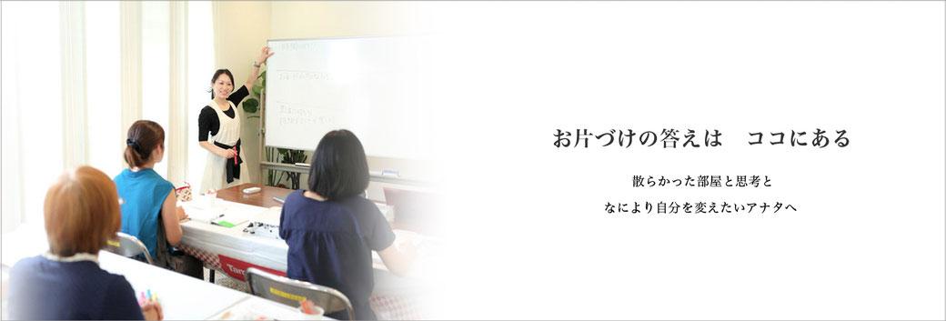 奈良大阪京都で片づけを学ぶ。整理収納アドバイザー2級認定講座なら中島亜季