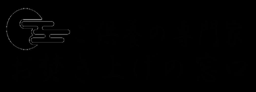 札幌市お焚き上げの窓口 ロゴ