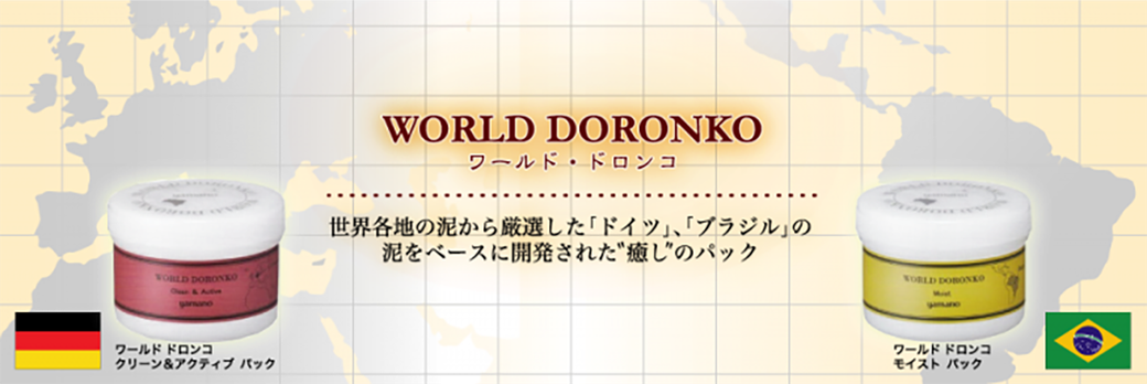 ワールド・ドロンコ
