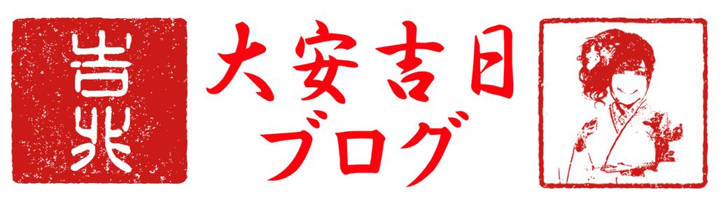 便利屋 札幌 吉兆 ブログ