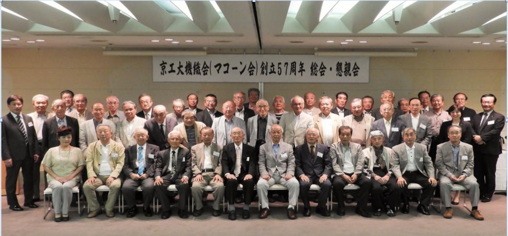 マコーン会総会記念写真、平成29年5月27日、ホテルプリムローズ大阪