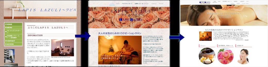 Jimdoホームページ リニューアル ビフォーアフター