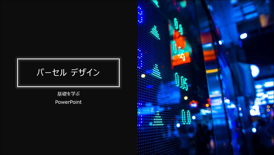 横須賀市パソコンスクール 衣笠教室 パワーポイントコース