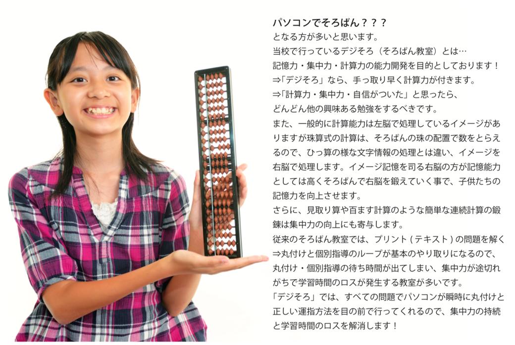 横須賀市パソコンスクール 衣笠教室 そろばん教室 デジソロ