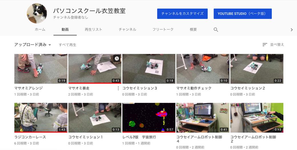 横須賀市パソコンスクール 衣笠教室 プログラミング作品集