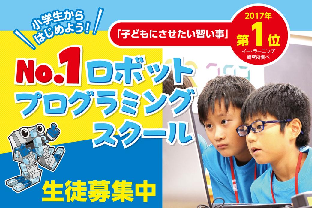 横須賀市パソコンスクール 衣笠教室 ロボットプログラミング講座