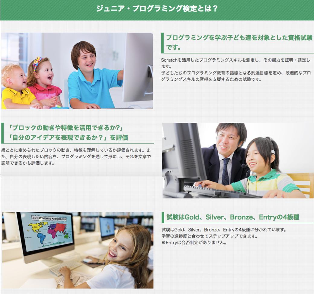 横須賀市パソコンスクール 衣笠教室 サーティファイ ジュニアプログラミング検定