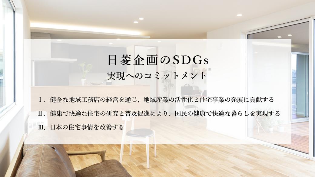 日菱企画のSDGs,SDGs実現,コミットメント,健全な地域工務店の経営を通じ、地域産業の活性化と住宅事業の発展に貢献する,健康で快適な住宅の研究と普及促進により、国民の健康で快適な暮らしを実現する,日本の住宅事情を改善する