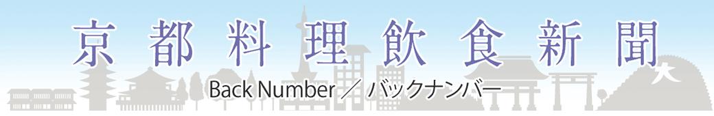 京都料理飲食新聞