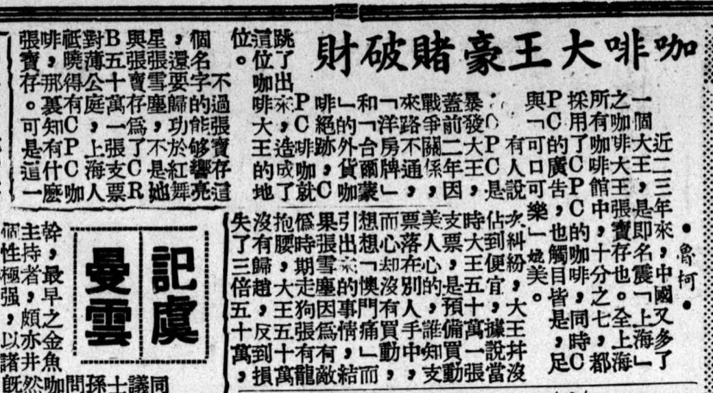 A 1946 newspaper article comparing the C.P.C. brand to Coca Cola (可口可樂)