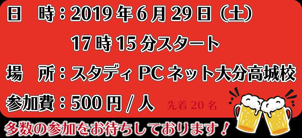 日時:2019年6月29日(土)17時15分スタート。場所:スタディPCネット大分高城校、参加費:500円/人(先着20名)。多数の参加をお待ちしております!