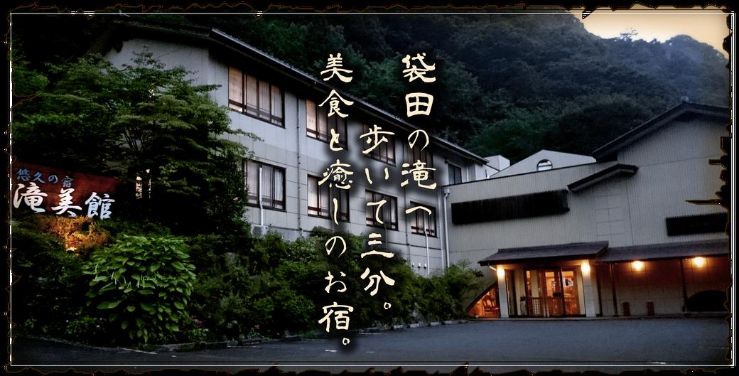 袋田の滝 悠久の宿 滝美館