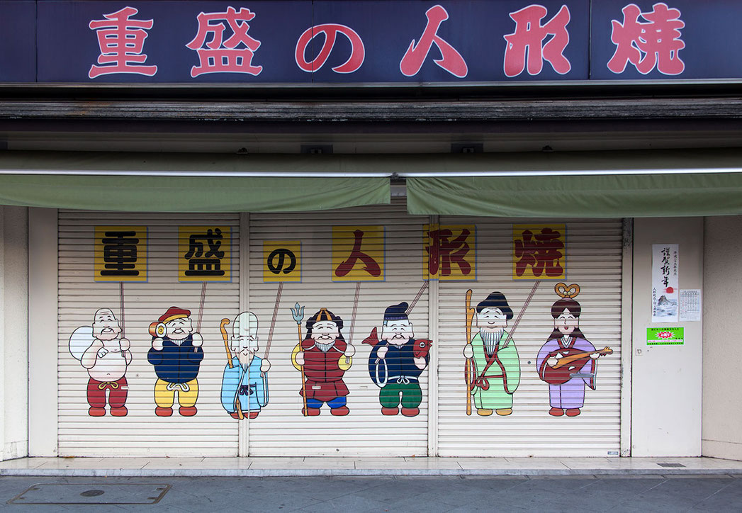 Traditional Japanese Painting at a closed Shutter of a Shop, Tokyo, Japan, 1280x885px