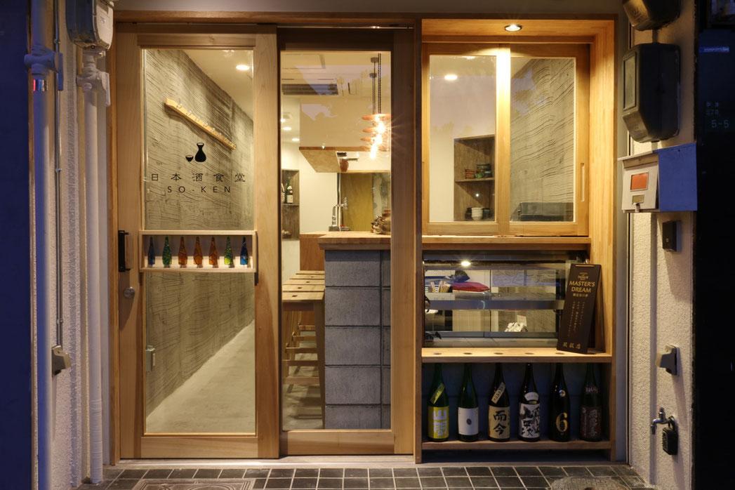 日本酒食堂SO-KEN 003