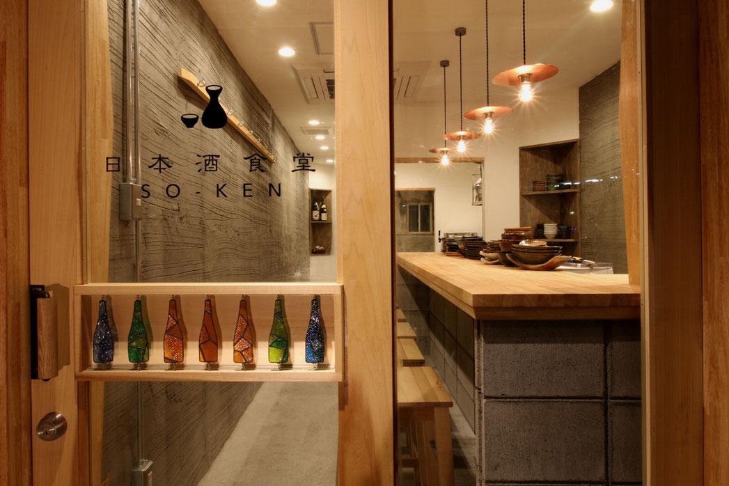日本酒食堂SO-KEN 001