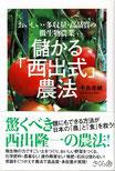 本 儲かる「西出式」農法 表紙の写真