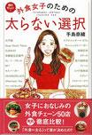 本 外食女子のための太らない選択 表紙の写真