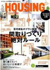 HOUSING by suumo 最新号:5月号 (2019年03月20日発売)|千葉|千葉市|千葉県|設計事務所|建築家|住まい|木造|注文住宅|リフォーム|リノベーション|