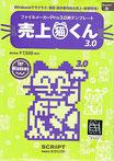売上猫くん 3.0