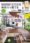 SUUMO注文住宅神奈川で建てるに掲載されました!