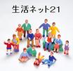 便利生活ネットワーク21.安心生活、安心安全生活、健康生活を支援します。≪便利21≫