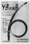 横須賀美術協会・▲第43回展ポスター