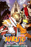 Naruto Pelicula 2