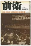 「前衛」(日本共産党中央委員会理論政治誌)1974年12月増刊号
