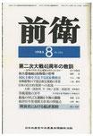 「前衛」(日本共産党中央委員会理論政治誌)1985年8月号