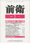 「前衛」(日本共産党中央委員会理論政治誌)1994年1月号