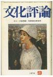 「文化評論」(日本共産党中央委員会文化誌)1974年9月号
