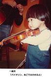 ヴァイオリン科 杉山笙子先生