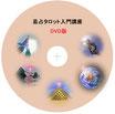 DVD版・易占タロット入門講座