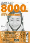 奇跡の音(ミラクルリスニング) 8000ヘルツ英語聴覚セラピー【ビジネス日常英会話編】